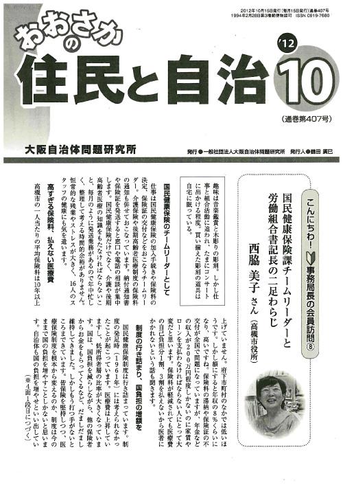 2012/10表紙
