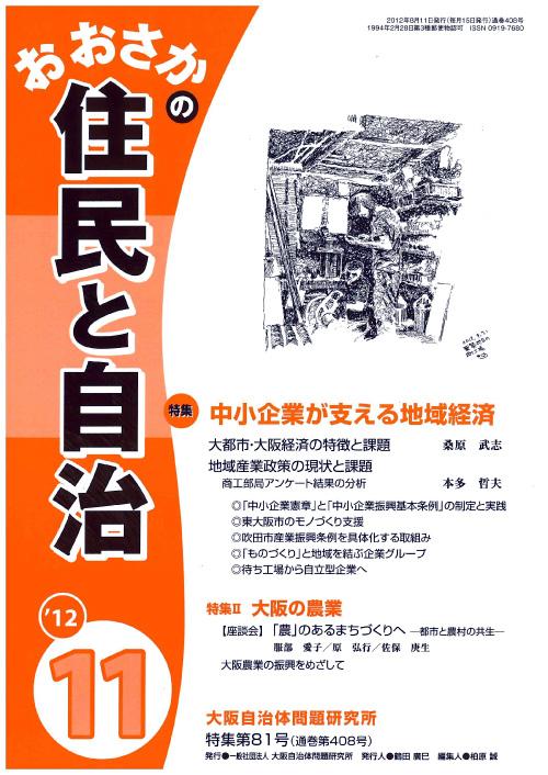 2012/11表紙
