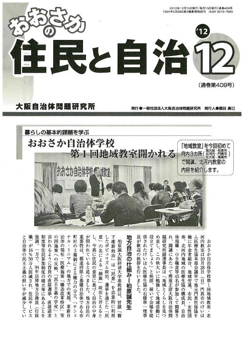 2012/12表紙