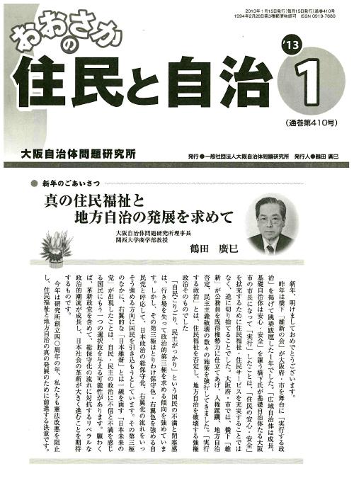 2013/1表紙