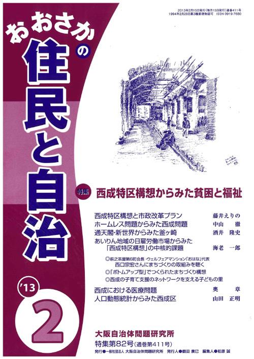 2013/2表紙