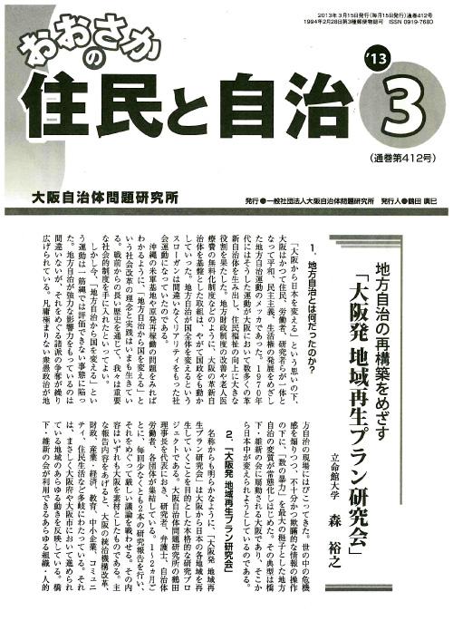 2013/3表紙