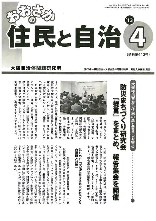2013/4表紙