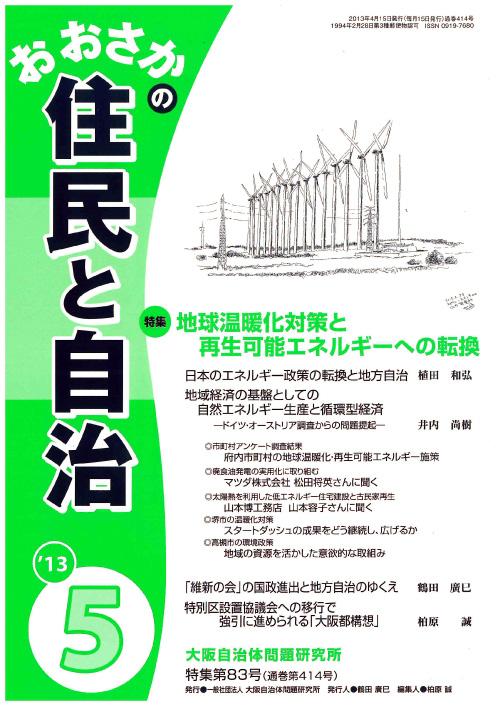 2013/5表紙