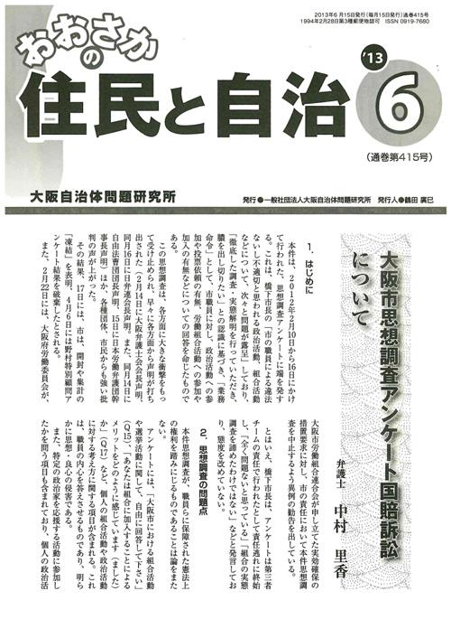 2013/6表紙