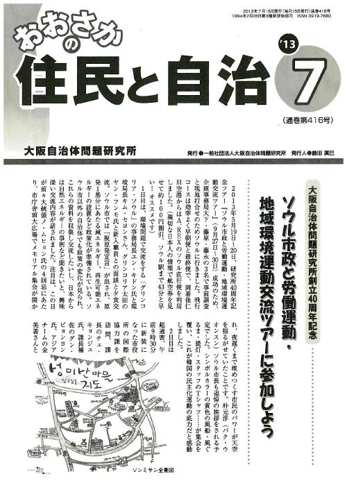 2013/7表紙