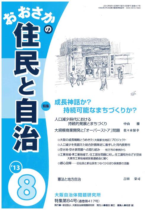 2013/8表紙