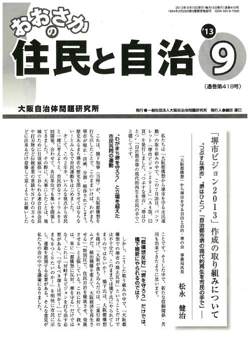 2013/9表紙