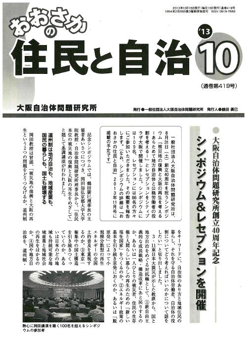 2013/10表紙