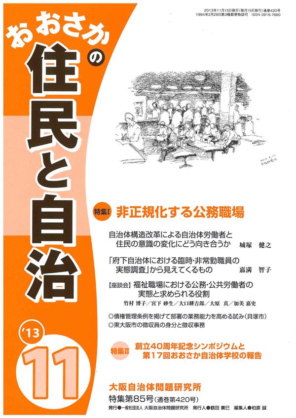 2013/11表紙