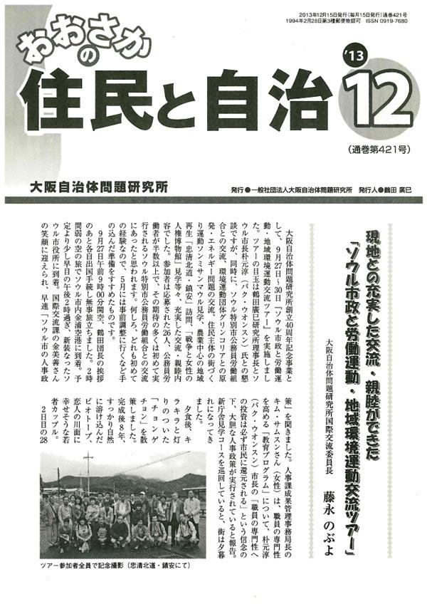 2013/12表紙