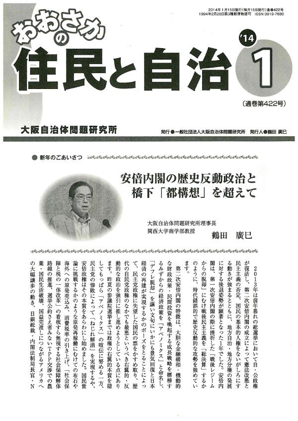 2014/1表紙