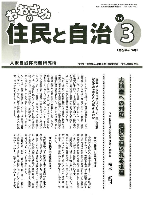 2014/3表紙