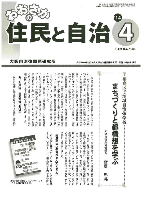 2014/4表紙