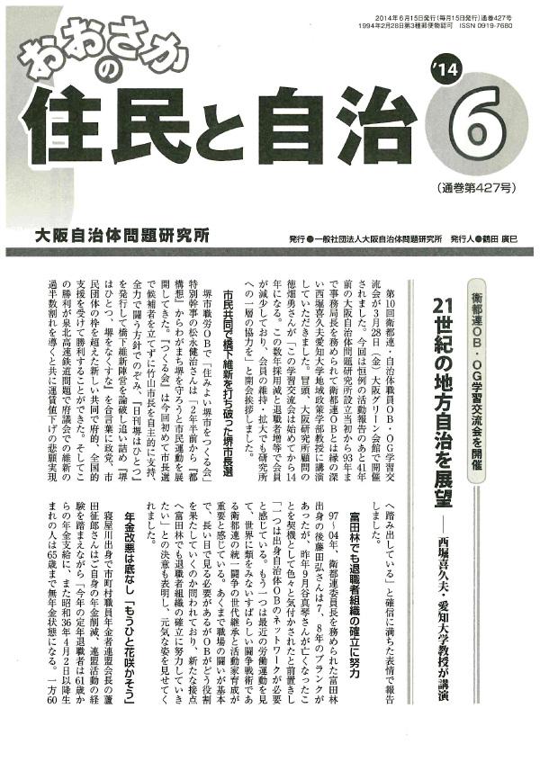 2014/6表紙