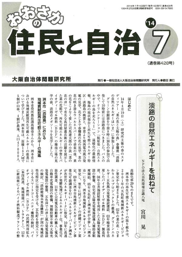 2014/7表紙