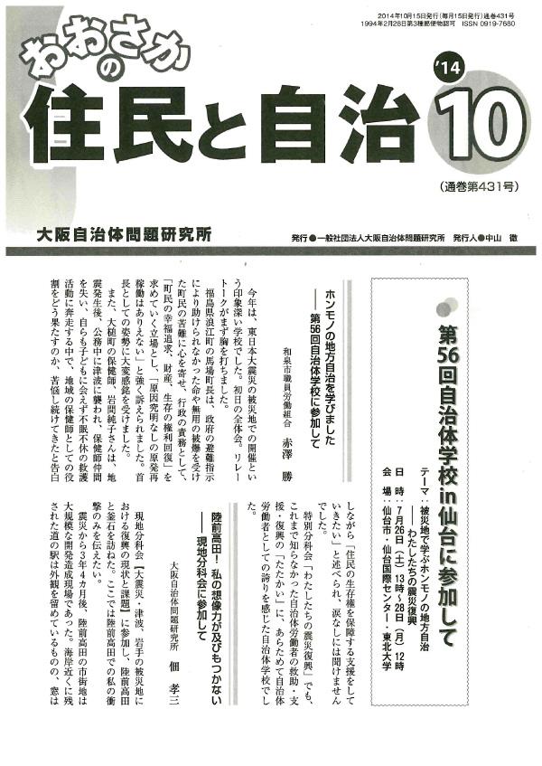 2014/10表紙