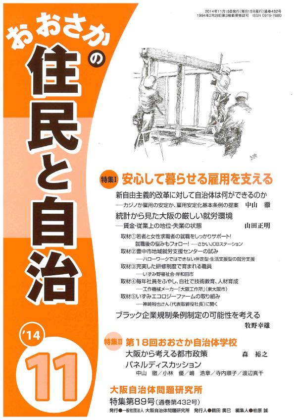 2014/11表紙