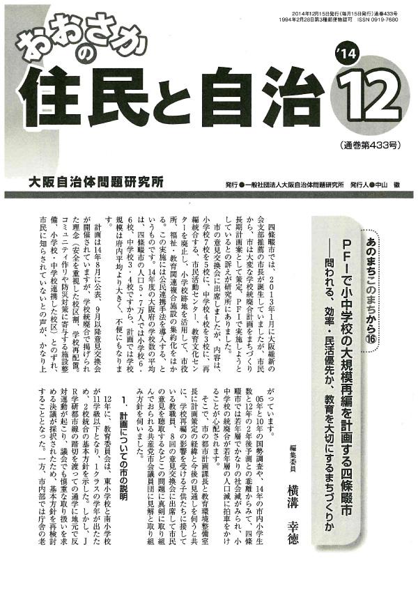 2014/12表紙