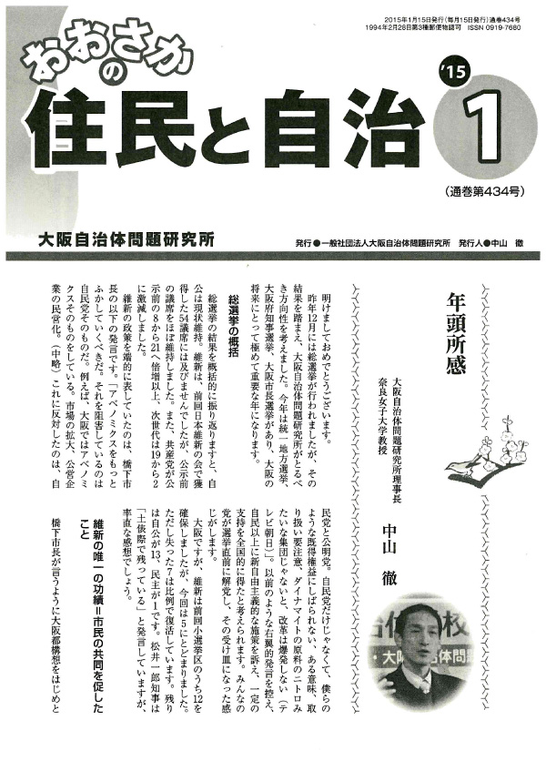 2015/1表紙