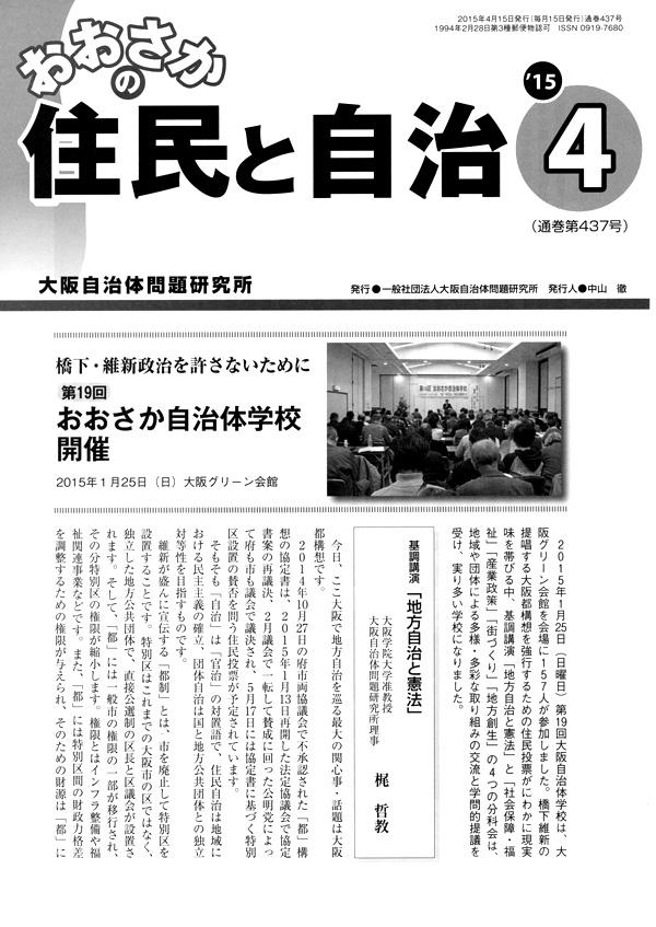 2015/4表紙