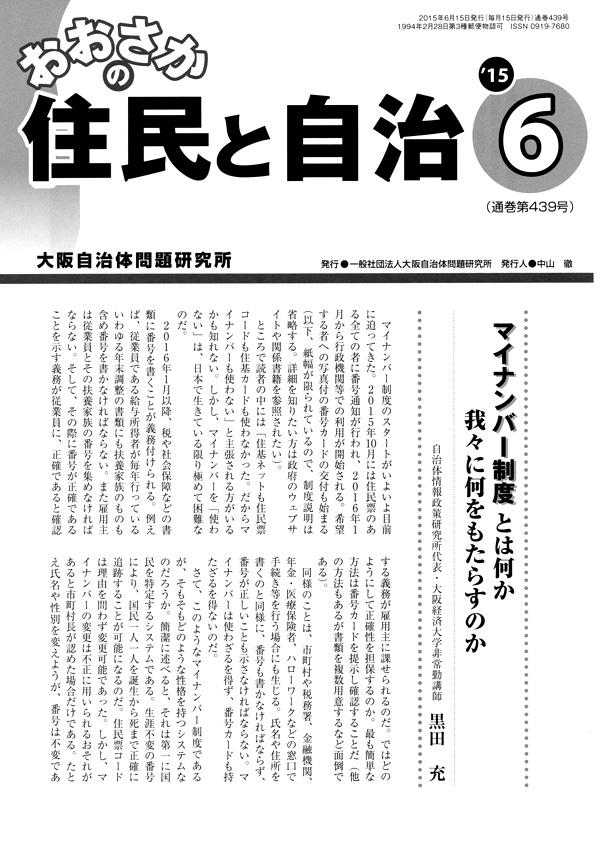 2015/6表紙