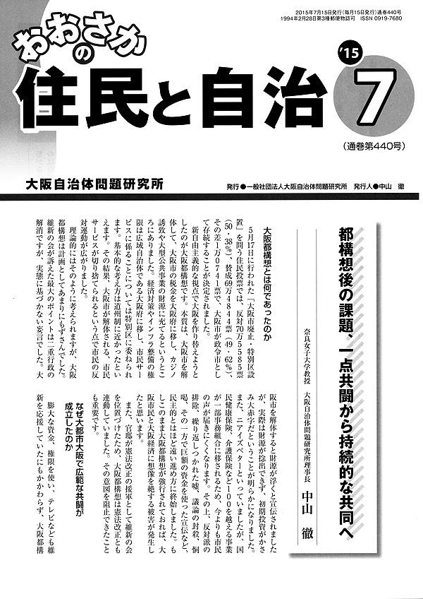 2015/7表紙