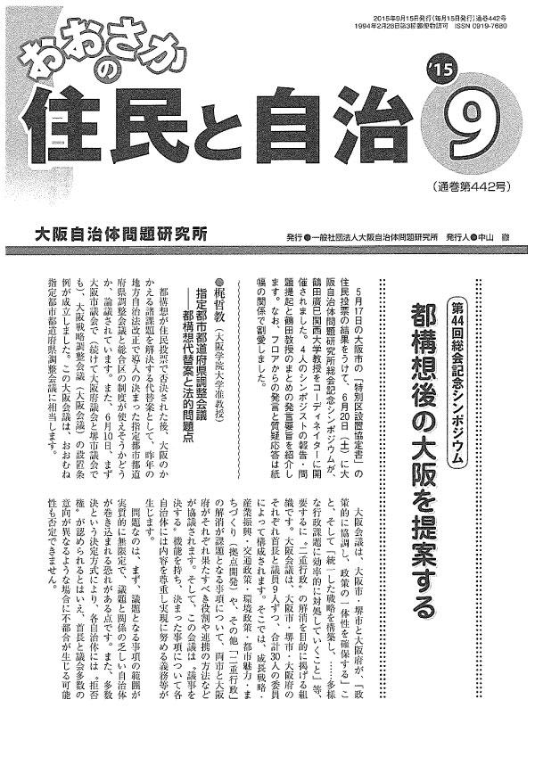 2015/9表紙