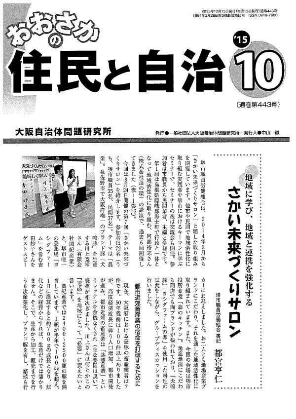 2015/10表紙