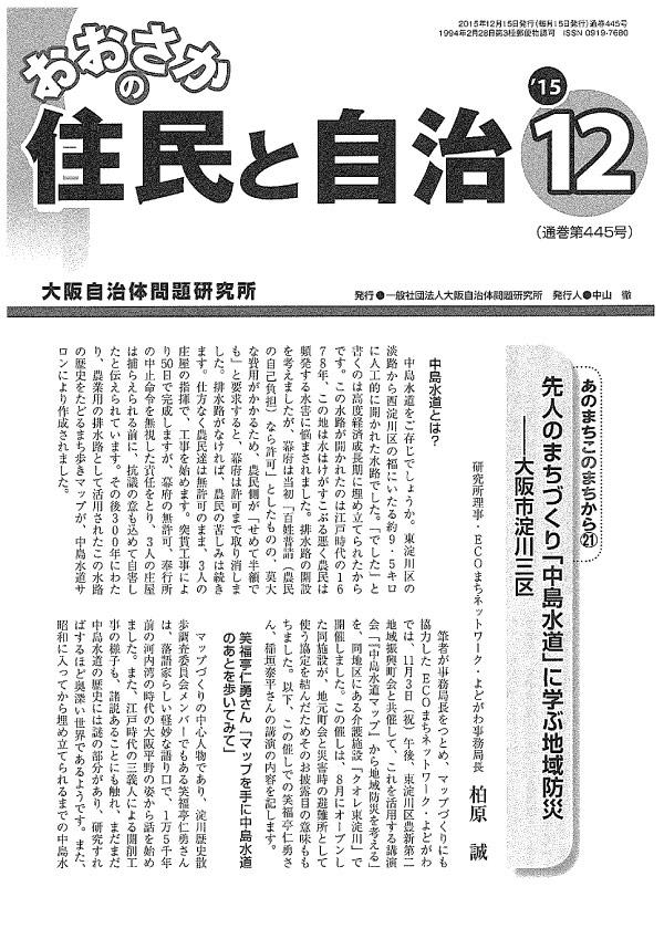 2015/12表紙