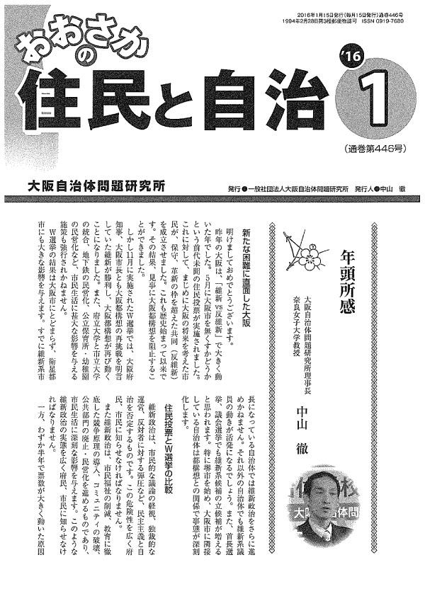 2016/1表紙