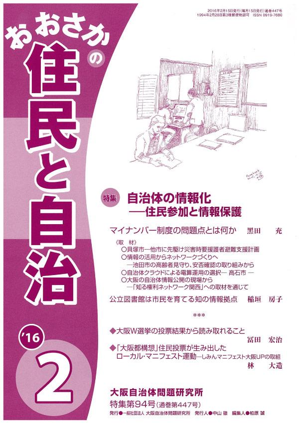 2016/2表紙