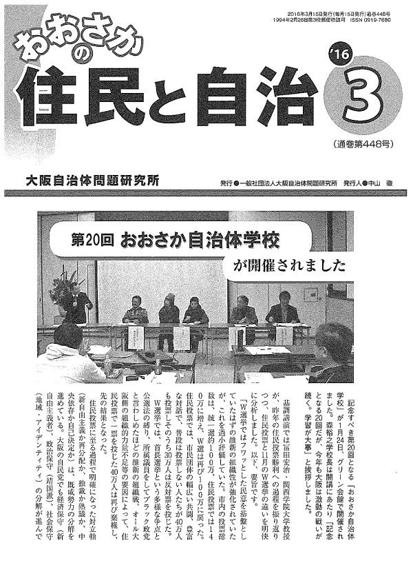 2016/3表紙