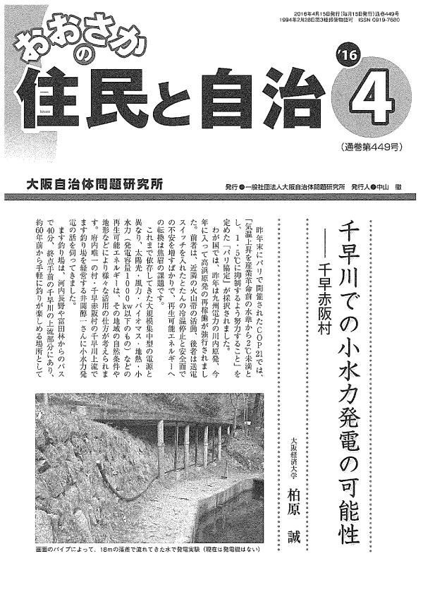 2016/4表紙