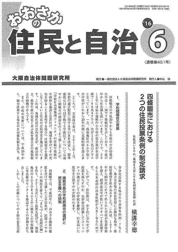 2016/6表紙