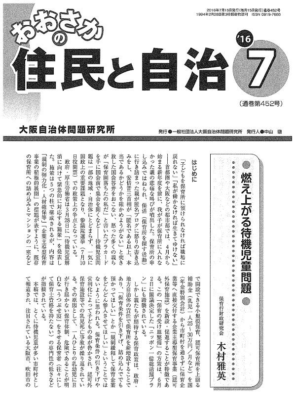 2016/7表紙