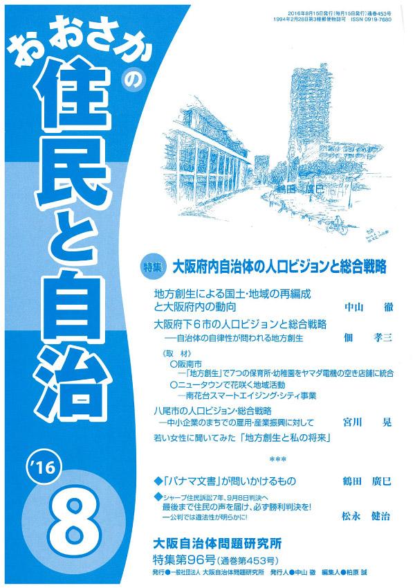 2016/8表紙