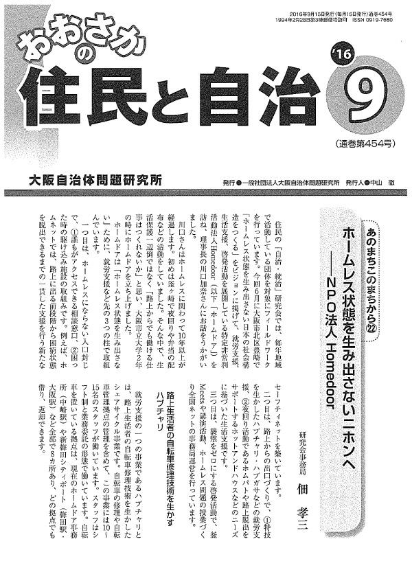 2016/9表紙
