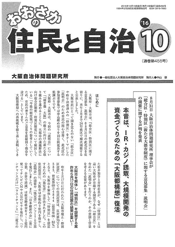 2016/10表紙