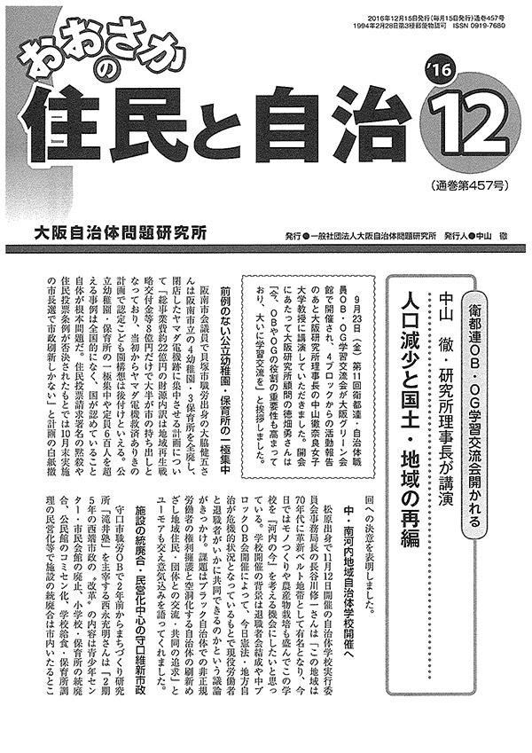 2016/12表紙
