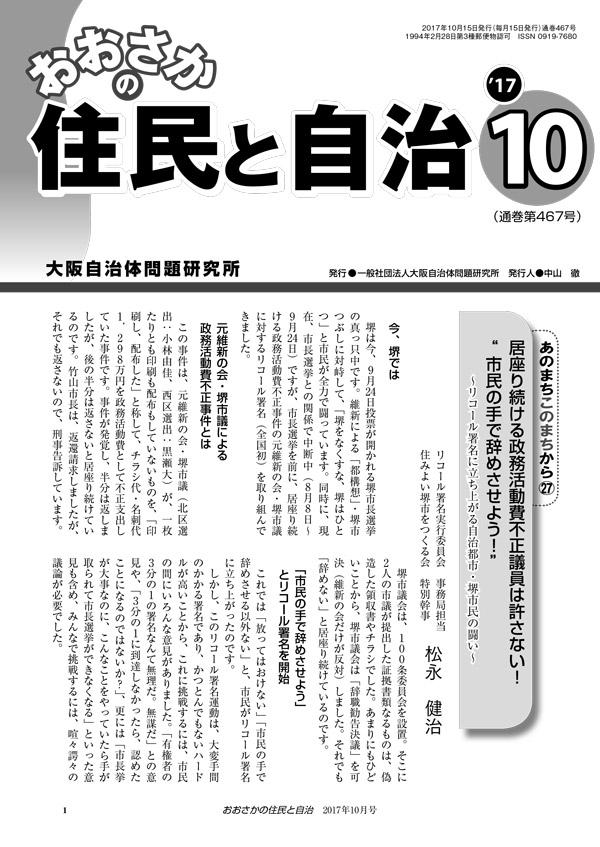 2017/10表紙