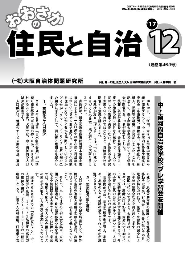 2017/12表紙