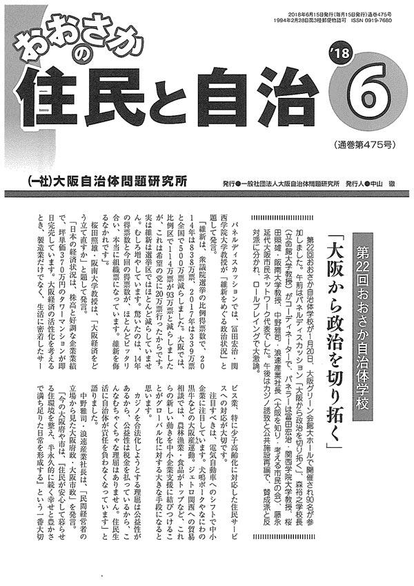 2018/6表紙