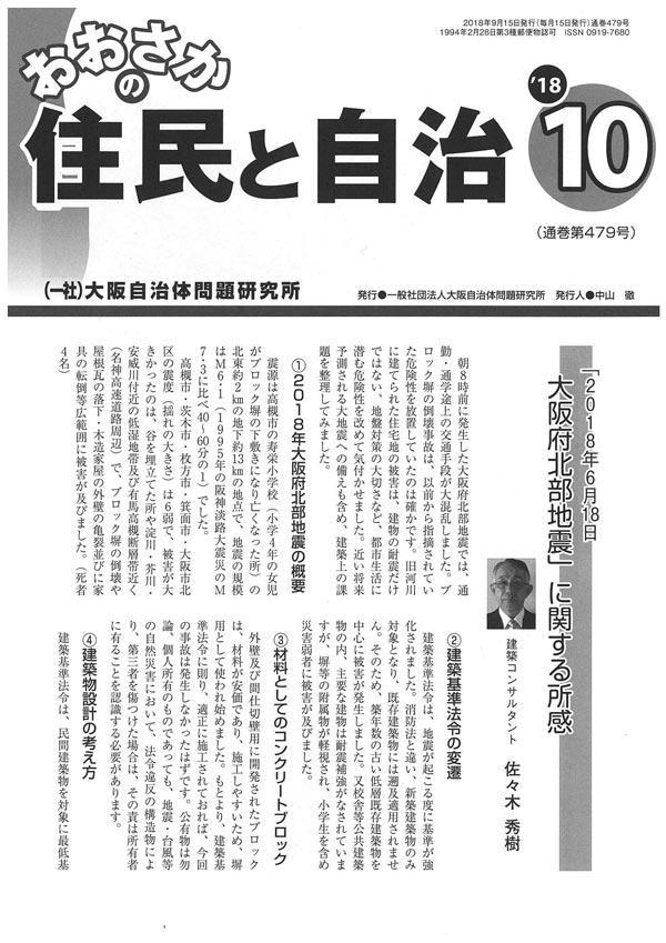 2018/10表紙