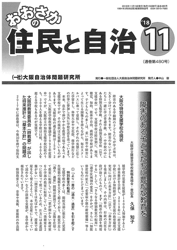 2018/11表紙