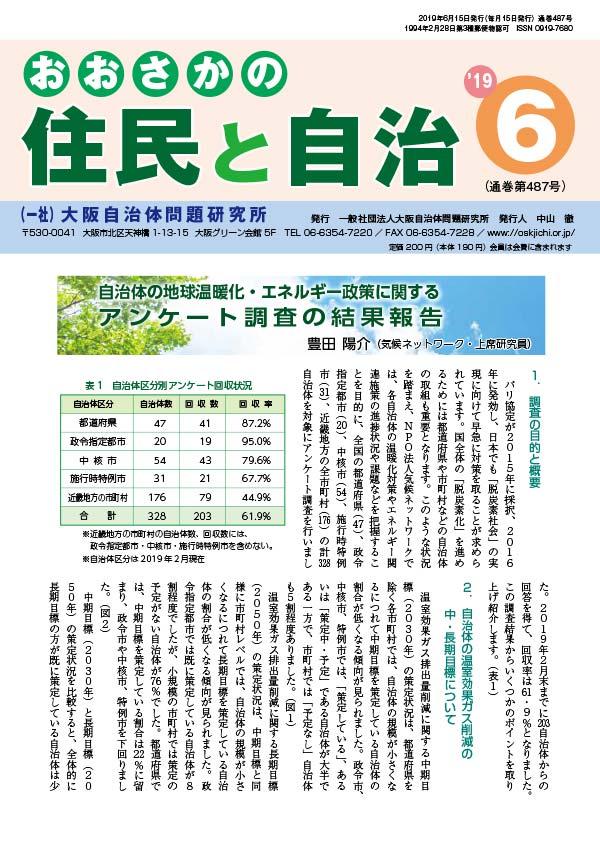 2019/6表紙