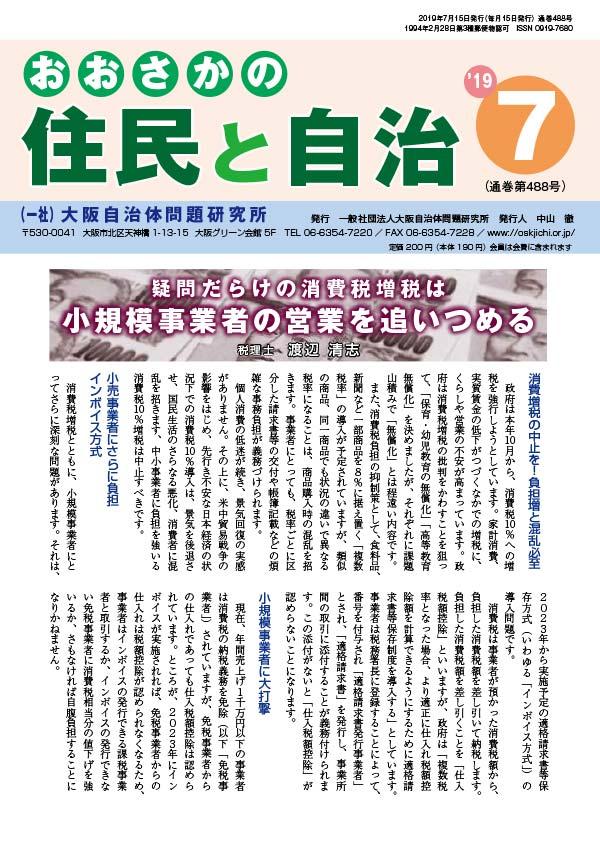 2019/7表紙