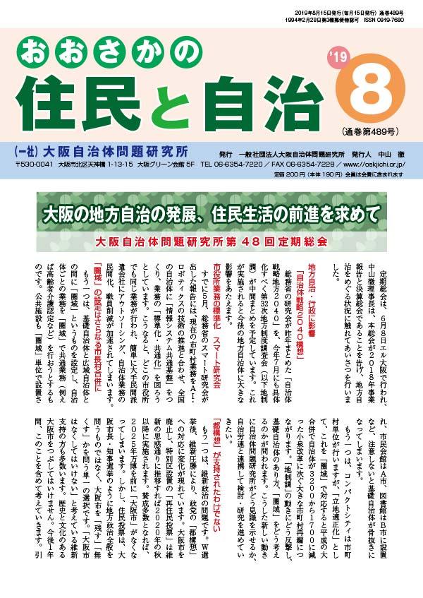 2019/8表紙