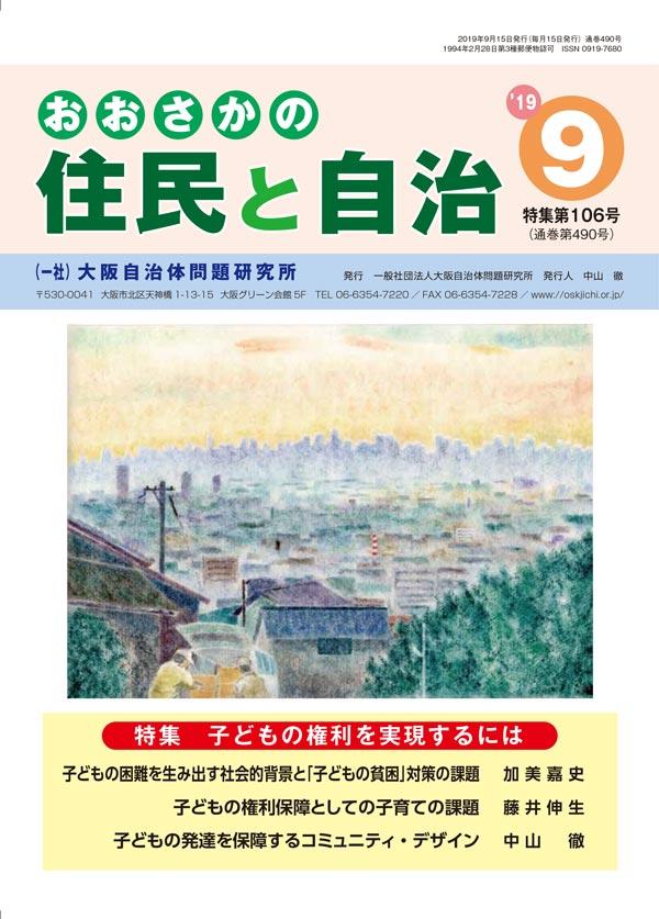 2019/9表紙