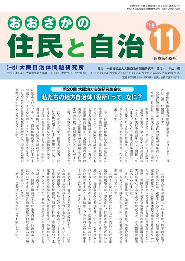 2019/11表紙